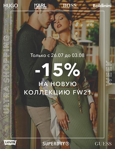 -15% на коллекции осень-зима 2021/2022!