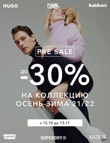 Заголовок: PRE SALE до -30%
